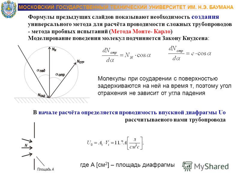 Формулы предыдущих слайдов показывают необходимость создания универсального метода для расчёта проводимости сложных трубопроводов - метода пробных испытаний (Метода Монте- Карло) Моделирование поведения молекул подчиняется Закону Кнудсена: Молекулы п
