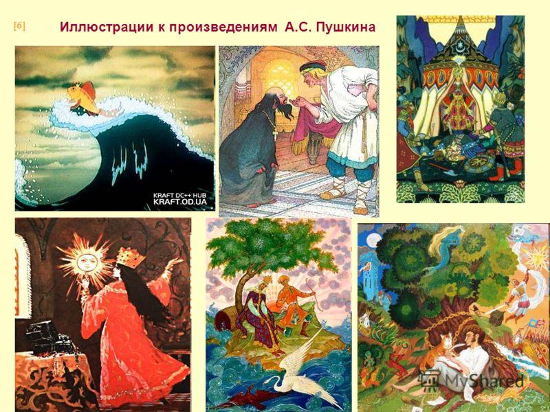 Иллюстрации к произведениям А.С. Пушкина [6][6]