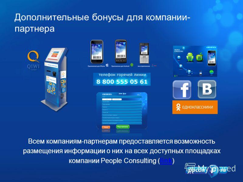 Всем компаниям-партнерам предоставляется возможность размещения информации о них на всех доступных площадках компании People Consulting (link)link Дополнительные бонусы для компании- партнера