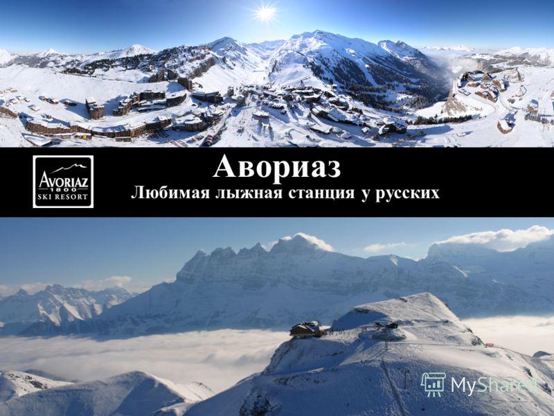 Авориаз Любимая лыжная станция у русских