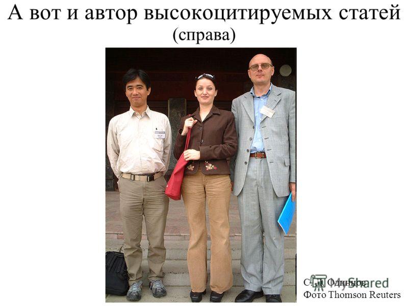 А вот и автор высоко цитируемых статей (справа) С. Д. Одинцов Фото Thomson Reuters
