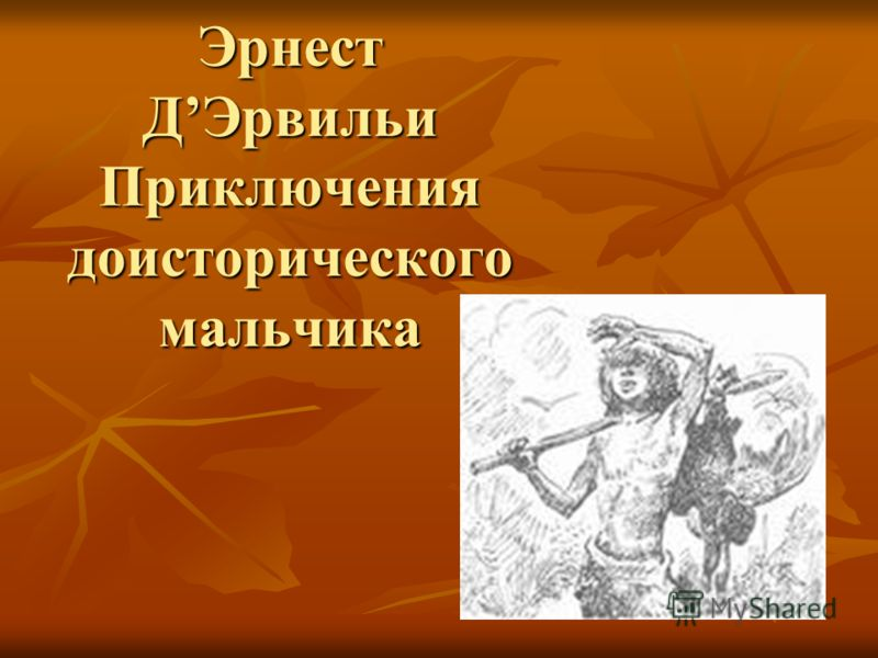 Эрнест ДЭрвильи Приключения доисторического мальчика