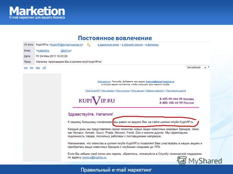 Правильный e-mail маркетинг Постоянное вовлечение