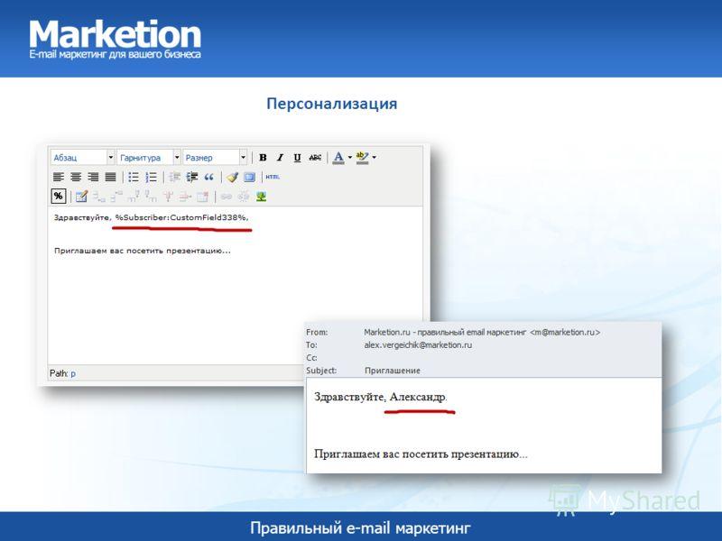 Правильный e-mail маркетинг Персонализация
