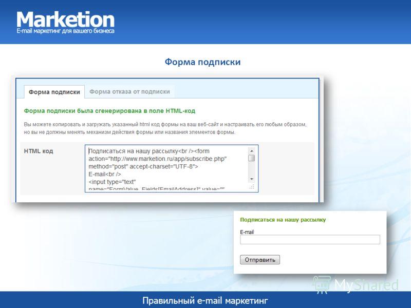 Правильный e-mail маркетинг Форма подписки