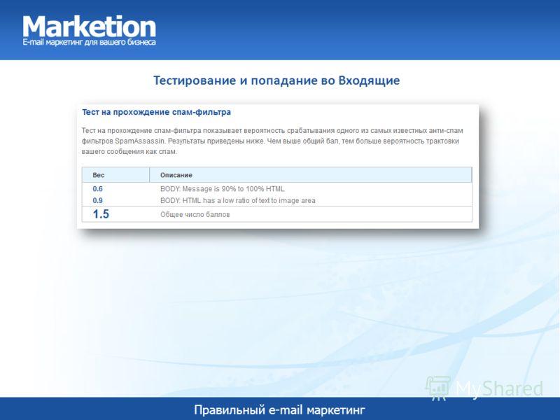 Правильный e-mail маркетинг Тестирование и попадание во Входящие