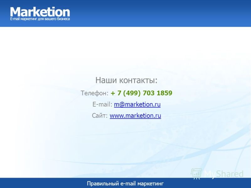 Правильный e-mail маркетинг Наши контакты: Телефон: + 7 (499) 703 1859 E-mail: m@marketion.ru Сайт: www.marketion.rum@marketion.ruwww.marketion.ru