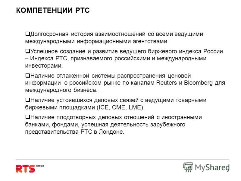 Долгосрочная история взаимоотношений со всеми ведущими международными информационными агентствами Успешное создание и развитие ведущего биржевого индекса России – Индекса РТС, признаваемого российскими и международными инвесторами. Наличие отлаженной