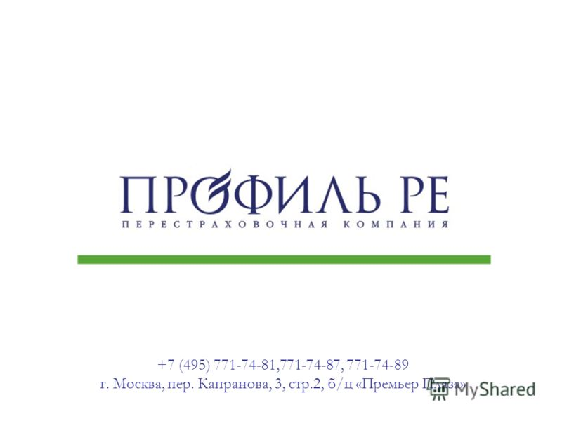 +7 (495) 771-74-81,771-74-87, 771-74-89 г. Москва, пер. Капранова, 3, стр.2, б/ц «Премьер Плаза»