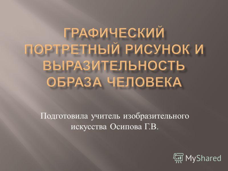 Подготовила учитель изобразительного искусства Осипова Г. В.