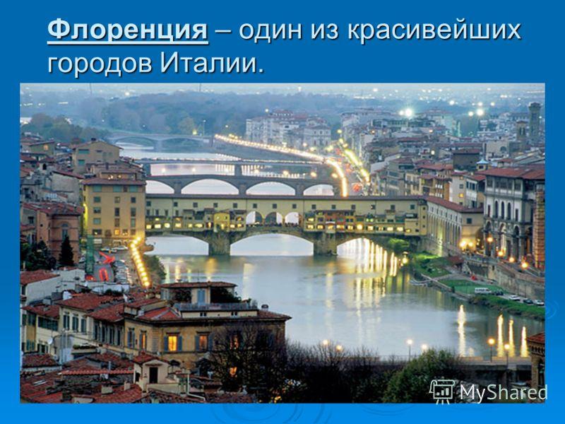 Феодосия – город в Крыму, на берегу Чёрного моря.