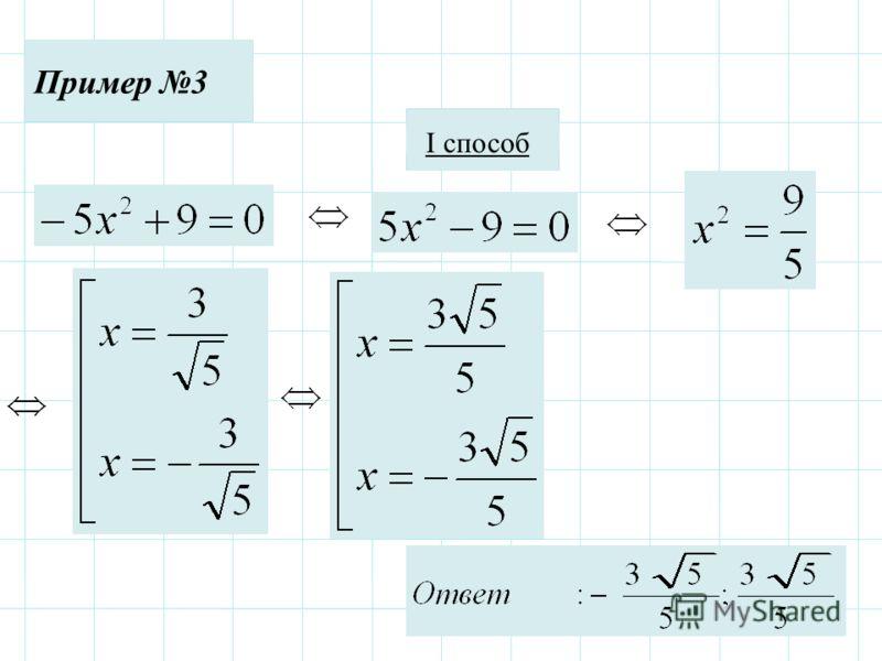 Пример 3 I способ