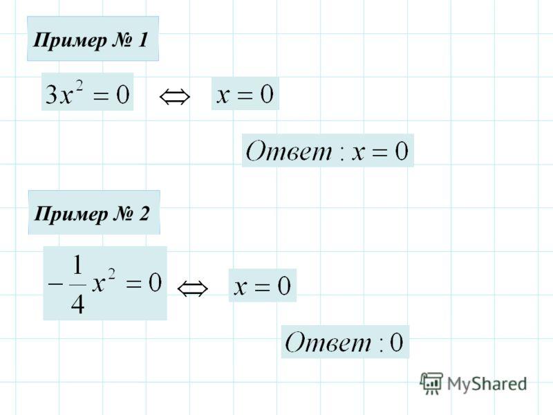 Пример 1Пример 2