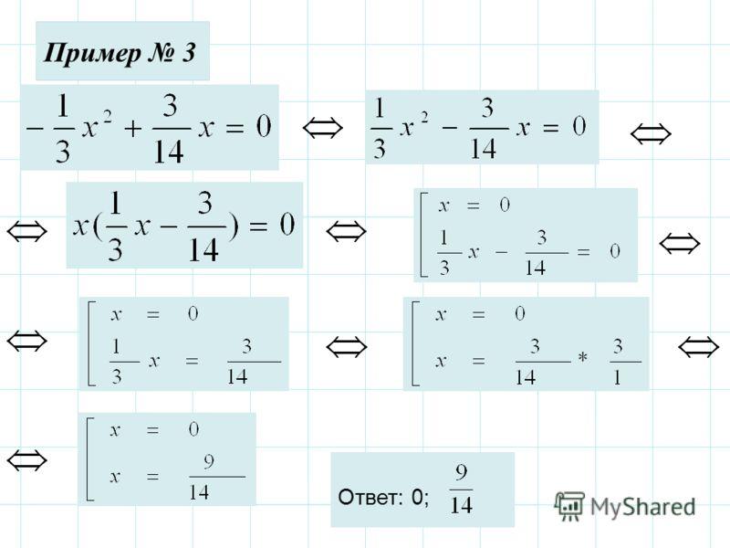 Пример 3 Ответ: 0;