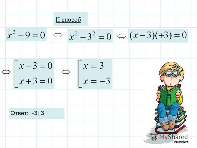 II способ Ответ: -3; 3