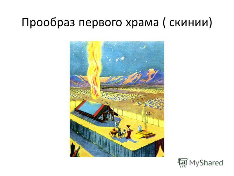 Прообраз первого храма ( скинии)