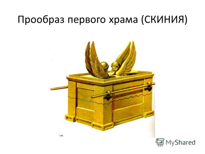 Прообраз первого храма (СКИНИЯ)