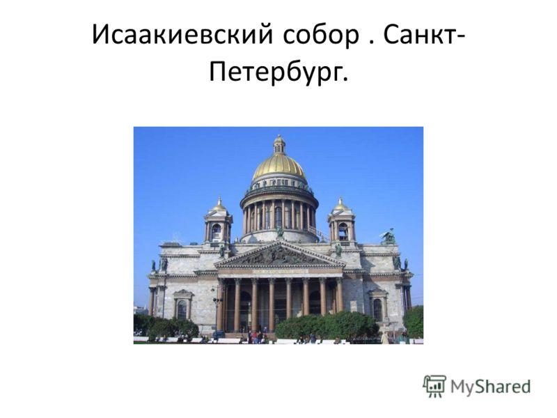 Исаакиевский собор. Санкт- Петербург.