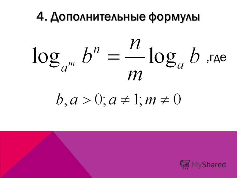 4. Дополнительные формулы,где