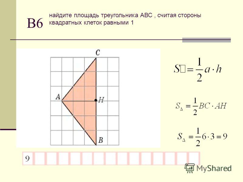 2 В6 найдите площадь треугольника АВС, считая стороны квадратных клеток равными 1