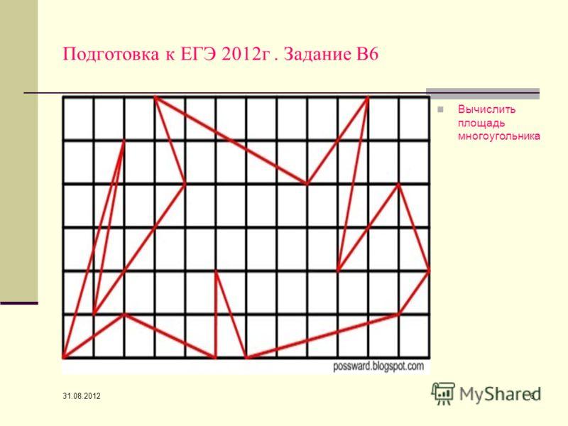 31.08.2012 6 Подготовка к ЕГЭ 2012 г. Задание В6 Вычислить площадь многоугольника