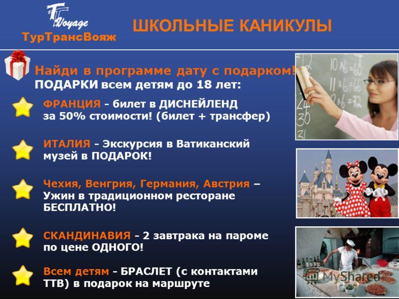 ШКОЛЬНЫЕ КАНИКУЛЫ Тур ТрансВояж ФРАНЦИЯ - билет в ДИСНЕЙЛЕНД за 50% стоимости! (билет + трансфер) ИТАЛИЯ - Экскурсия в Ватиканский музей в ПОДАРОК! Чехия, Венгрия, Германия, Австрия – Ужин в традиционном ресторане БЕСПЛАТНО! СКАНДИНАВИЯ - 2 завтрака