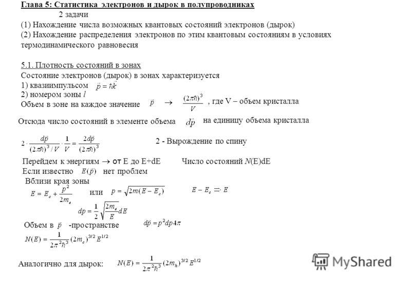 Глава 5: Статистика электронов и дырок в полупроводниках 2 задачи (1) Нахождение числа возможных квантовых состояний электронов (дырок) (2) Нахождение распределения электронов по этим квантовым состояниям в условиях термодинамического равновесия 5.1.