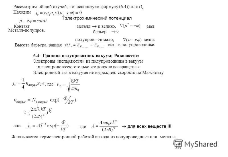 Рассмотрим общий случай, т.е. используем формулу (6.4)) для D e Находим электрохимический потенциал Контактметалл n велико, мал барьер полупров. n мало, велик Высота барьера, равная вся в полупроводнике. 6.4 Граница полупроводник-вакуум; Равновесие: