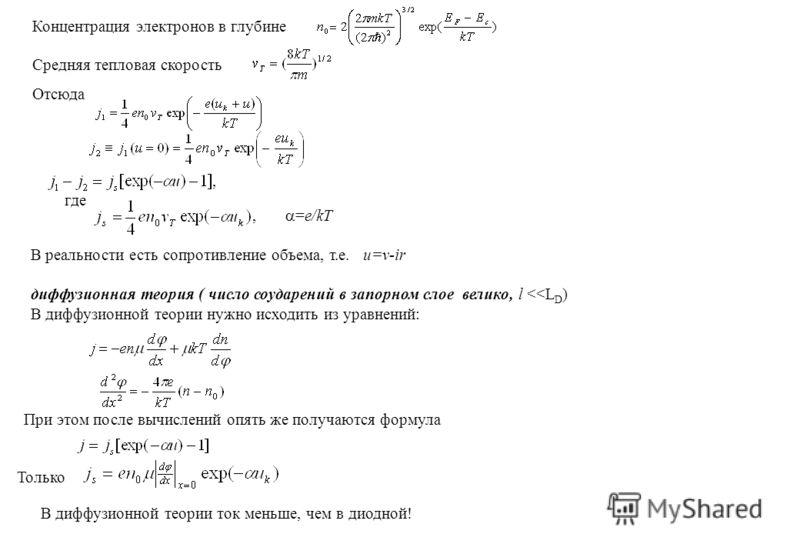 Концентрация электронов в глубине Средняя тепловая скорость Отсюда, где, =e/kT В реальности есть сопротивление объема, т.е. u=v-ir диффузионная теория ( число соударений в запорном слое велико, l