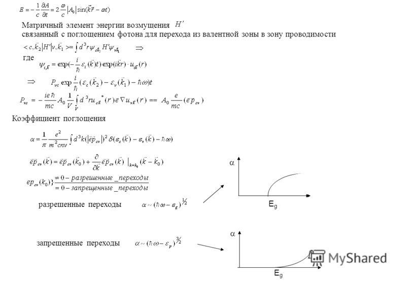 Матричный элемент энергии возмущения связанный с поглощением фотона для перехода из валентной зоны в зону проводимости где Коэффициент поглощения разрешенные переходы запрещенные переходы EgEg EgEg