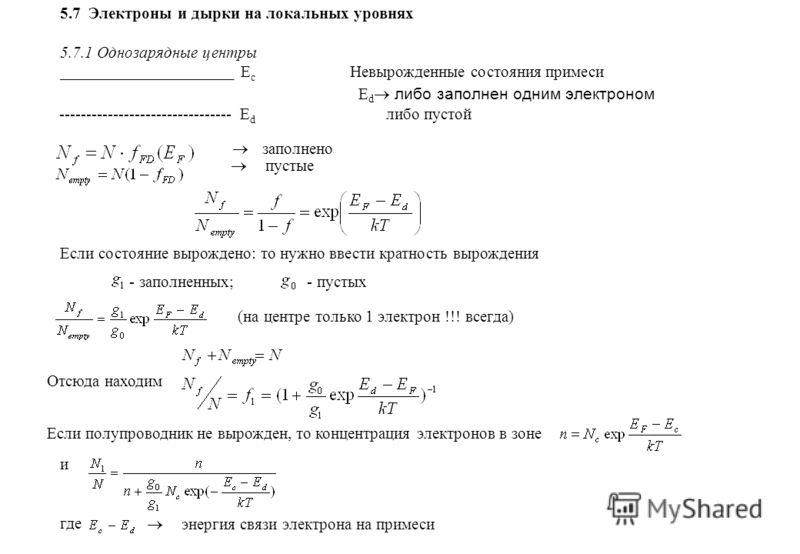 5.7 Электроны и дырки на локальных уровнях 5.7.1 Однозарядные центры _____________________ E c Невырожденные состояния примеси E d либо заполнен одним электроном -------------------------------- E d либо пустой заполнено пустые Если состояние вырожде