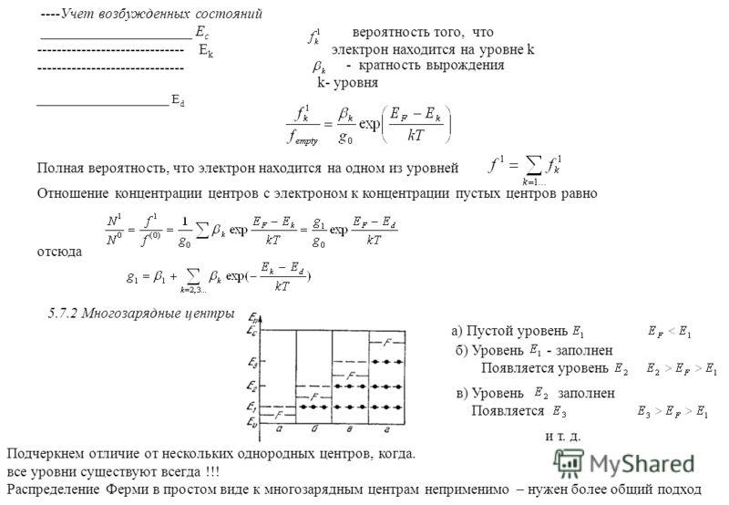 ----Учет возбужденных состояний ____________________ E c вероятность того, что ------------------------------ E k электрон находится на уровне k ------------------------------ - кратность вырождения k- уровня ____________________ E d Полная вероятнос