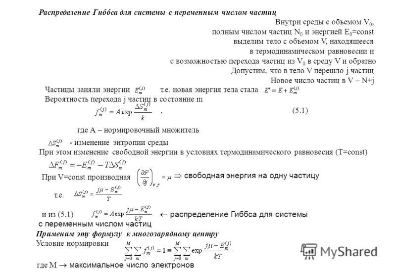 Распределение Гиббса для системы с переменным числом частиц Внутри среды с объемом V 0, полным числом частиц N 0 и энергией E 0 =const выделим тело с объемом V, находящееся в термодинамическом равновесии и с возможностью перехода частиц из V 0 в сред