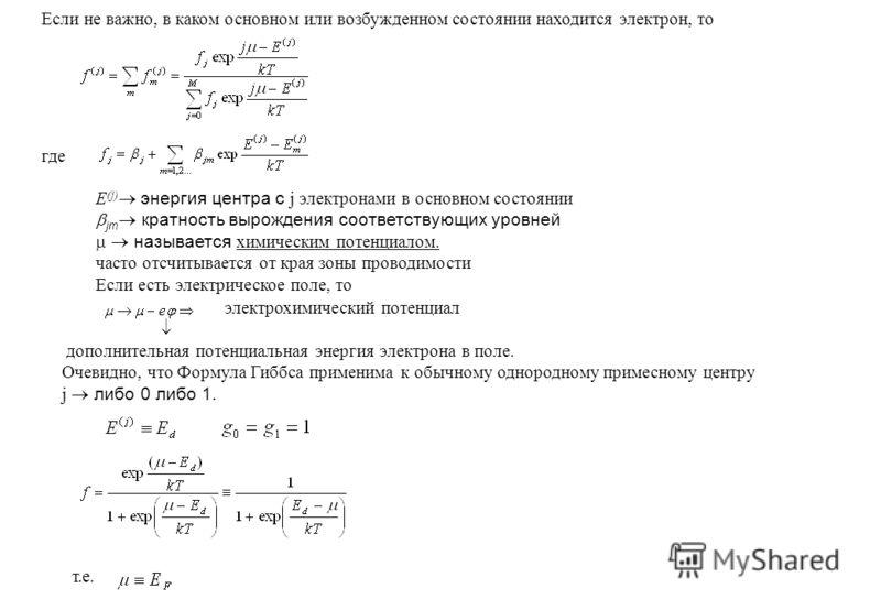 Если не важно, в каком основном или возбужденном состоянии находится электрон, то где E (j) энергия центра с j электронами в основном состоянии jm кратность вырождения соответствующих уровней называется химическим потенциалом. часто отсчитывается от