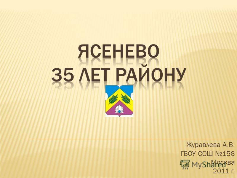 Журавлева А.В. ГБОУ СОШ 156 Москва 2011 г.