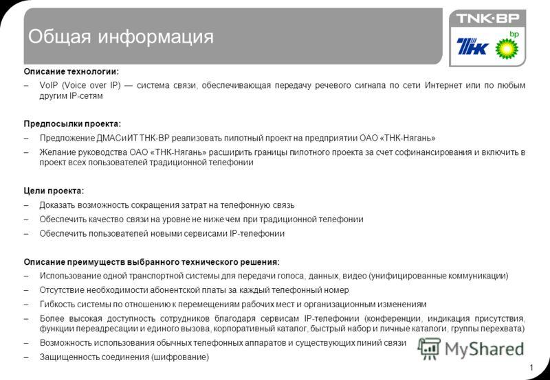 Тема доклада: «Проект IP-телефонии в ОАО «ТНК- Нягань», снижение затрат на связь и новые возможности» Докладчик: А. Разиньков