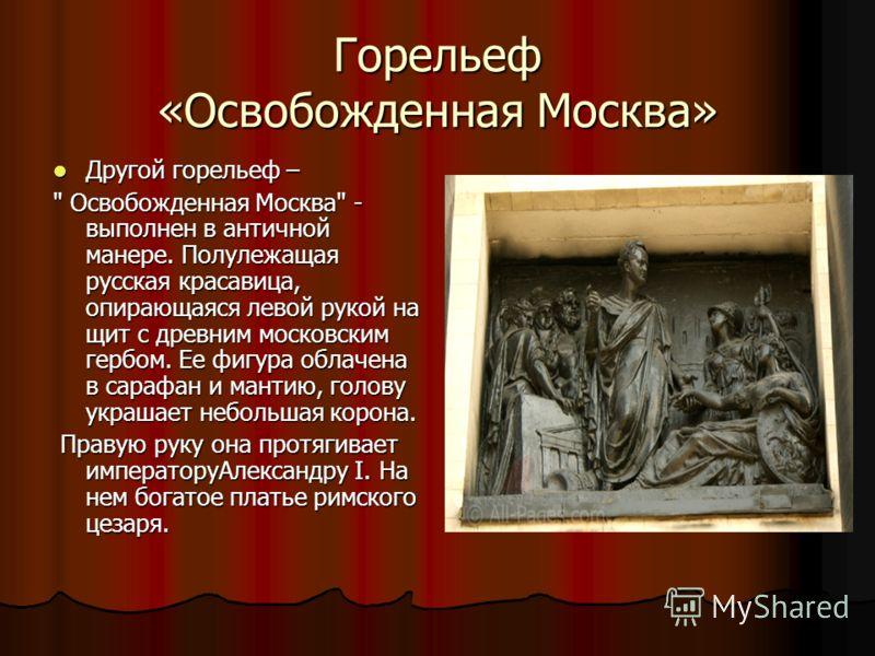 Горельеф «Освобожденная Москва» Другой горельеф – Другой горельеф –