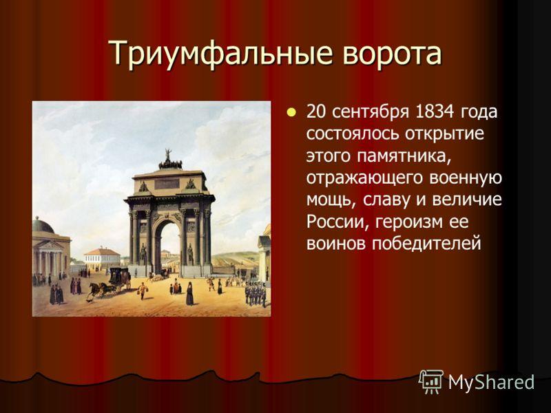 Триумфальные ворота 20 сентября 1834 года состоялось открытие этого памятника, отражающего военную мощь, славу и величие России, героизм ее воинов победителей