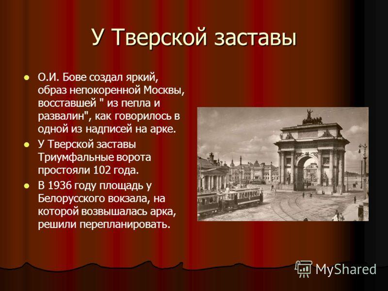 У Тверской заставы О.И. Бове создал яркий, образ непокоренной Москвы, восставшей
