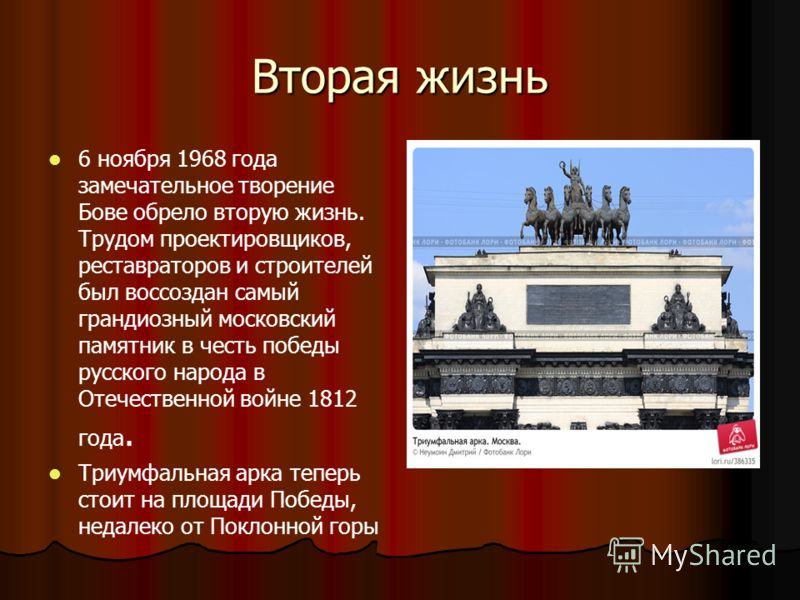 Вторая жизнь 6 ноября 1968 года замечательное творение Бове обрело вторую жизнь. Трудом проектировщиков, реставраторов и строителей был воссоздан самый грандиозный московский памятник в честь победы русского народа в Отечественной войне 1812 года. Тр