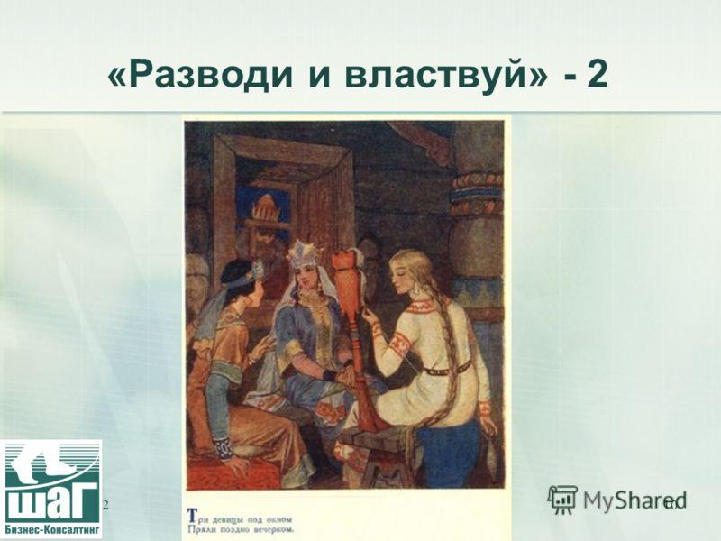 28.07.201210 «Разводи и властвуй» - 2