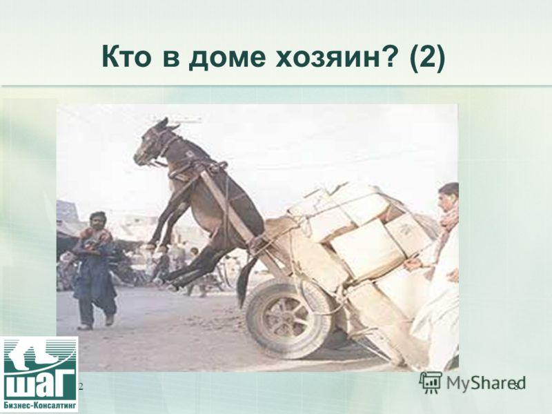 28.07.20128 Кто в доме хозяин? (2)