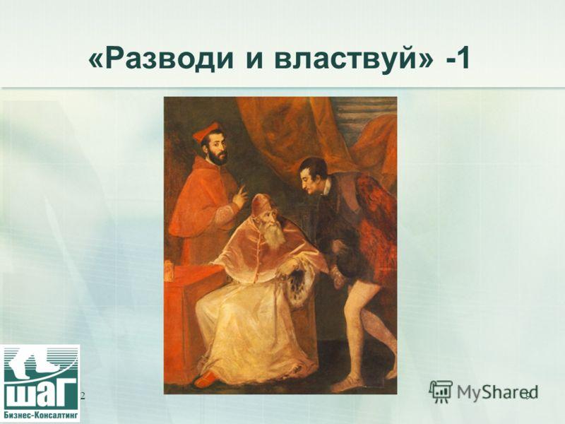 28.07.20129 «Разводи и властвуй» -1