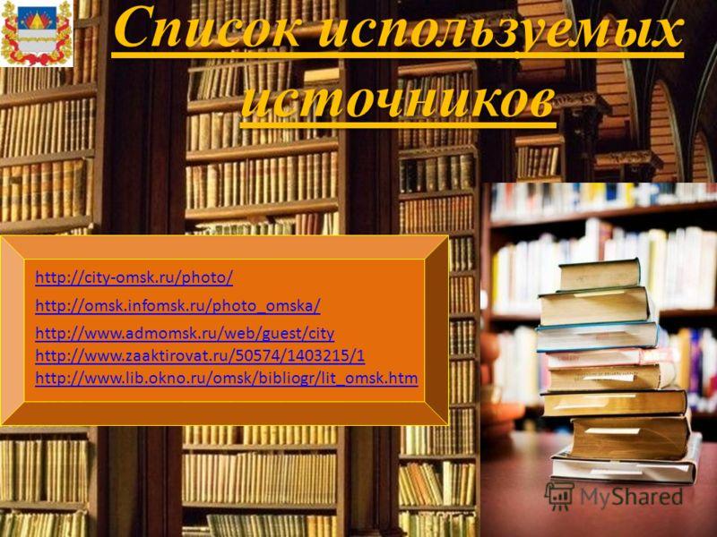 Список используемых источников http://www.admomsk.ru/web/guest/city http://city-omsk.ru/photo/ http://omsk.infomsk.ru/photo_omska/ http://www.zaaktirovat.ru/50574/1403215/1 http://www.lib.okno.ru/omsk/bibliogr/lit_omsk.htm