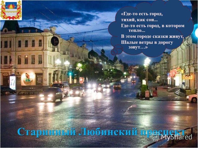 Старинный Любинский проспект «Где-то есть город, тихий, как сон... Где-то есть город, в котором тепло... В этом городе сказки живут, Шалые ветры в дорогу зовут…»