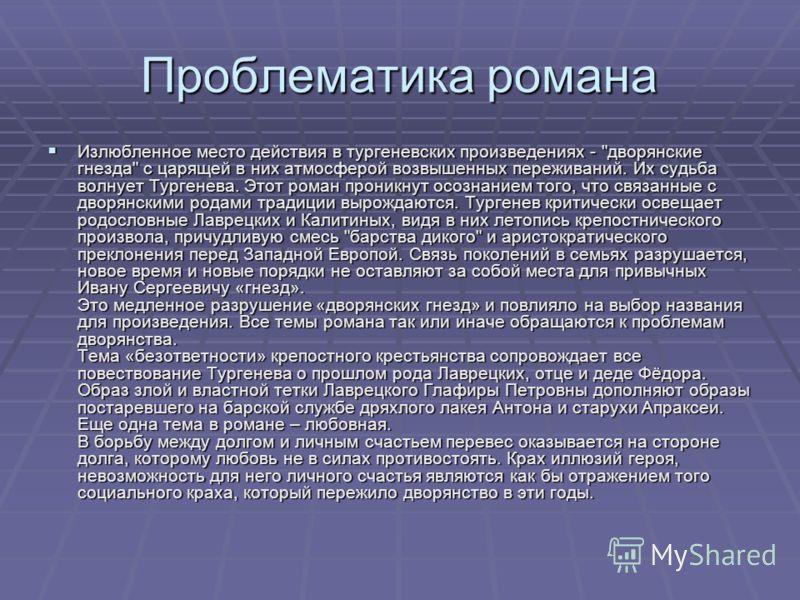 Проблематика романа Излюбленное место действия в тургеневских произведениях -