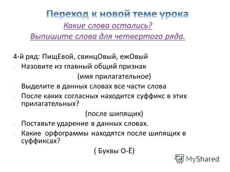 Какие слова остались ? Выпишите <a href='http://www.myshared.ru/theme/slova-dlya-prezentatsii/' title='слова для'>слова для</a> четвертого ряда. 4- й