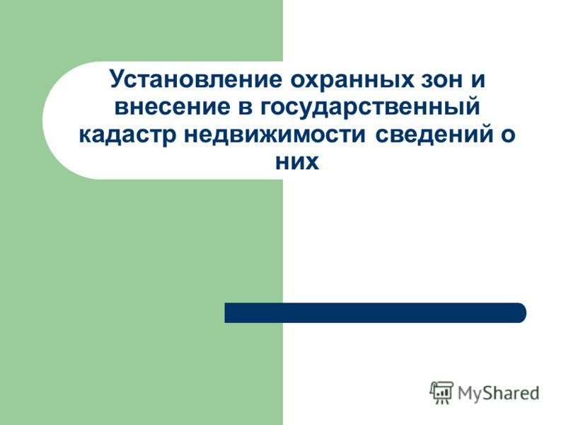 Установление охранных зон и внесение в государственный кадастр недвижимости сведений о них