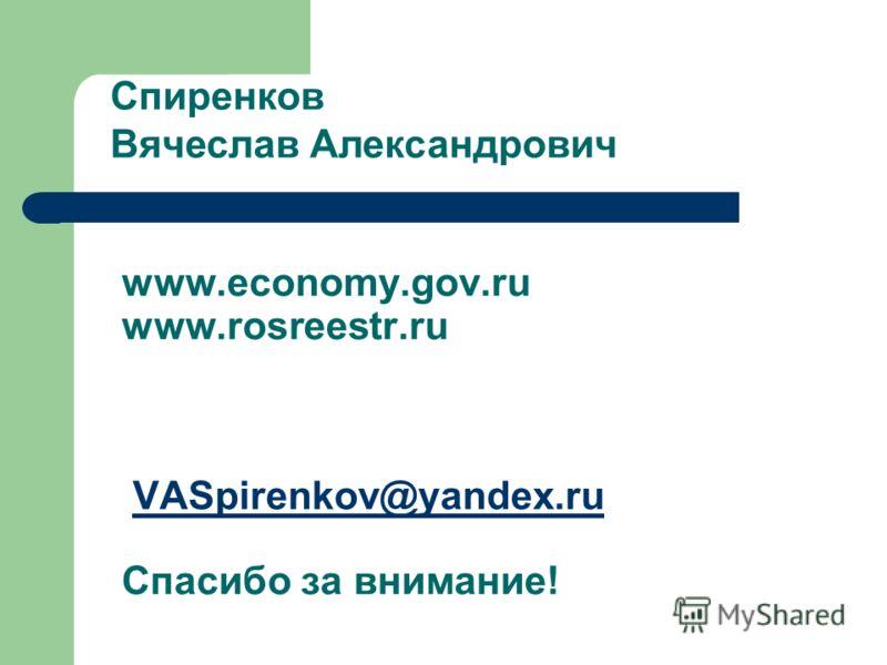 www.economy.gov.ru www.rosreestr.ru VASpirenkov@yandex.ru Спасибо за внимание!@yandex.ru Спиренков Вячеслав Александрович