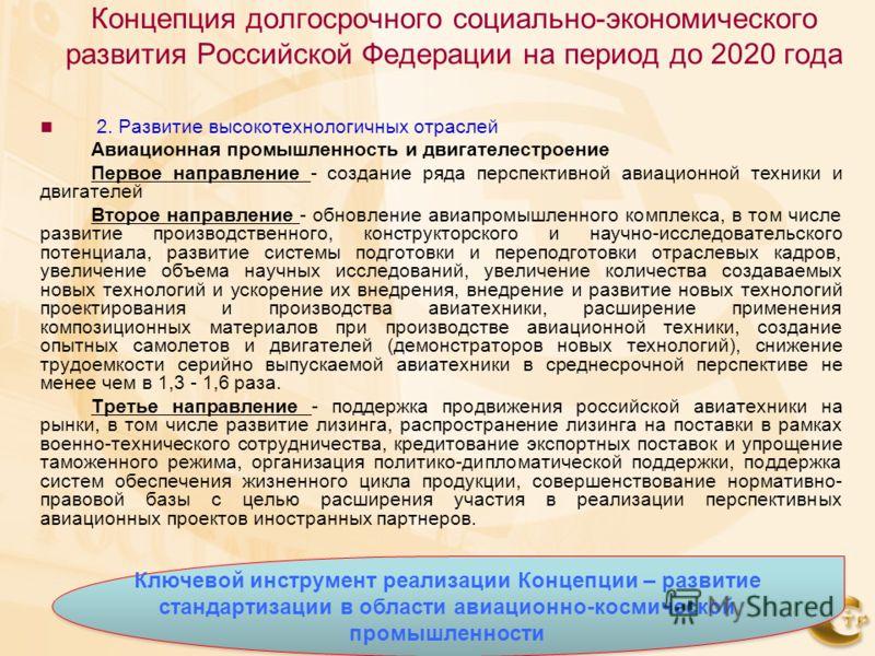 Концепция долгосрочного социально-экономического развития Российской Федерации на период до 2020 года 2. Развитие высокотехнологичных отраслей Авиационная промышленность и двигателестроение Первое направление - создание ряда перспективной авиационной